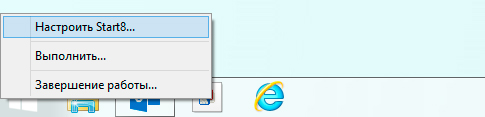 Как вернуть меню Пуск в Windows 8