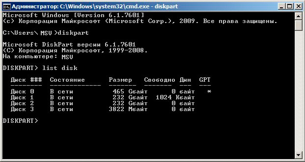 Создание загрузочной флешки средствами операционной системы