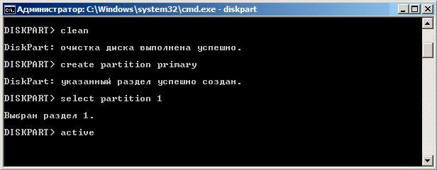 diskpart4