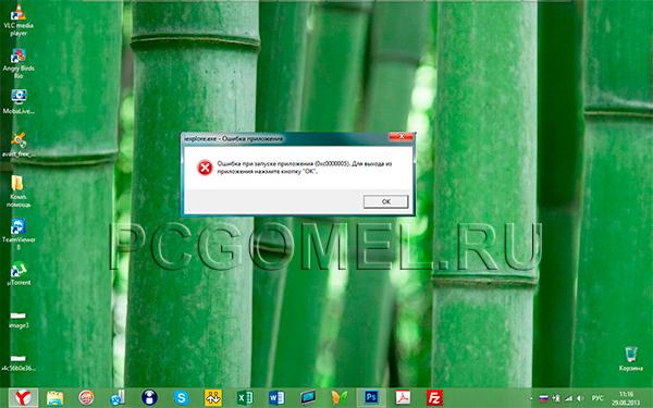 Windows 7 — не запускаются программы (Ошибка 0xc0000005)
