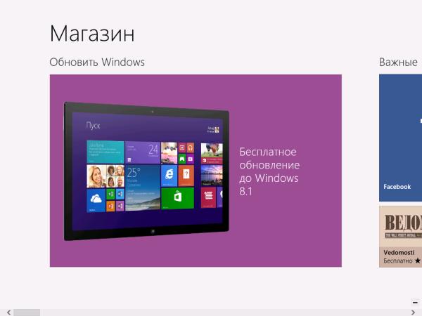 обновление Windows 8 до версии Windows 8.1