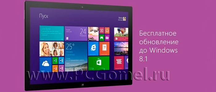 Как бесплатно обновить Windows 8 до Windows 8.1 через магазин