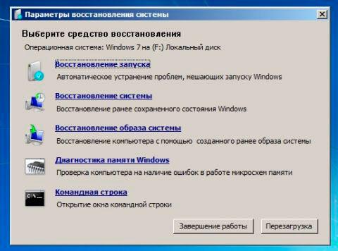 ntldr_is_missing_windows7_1