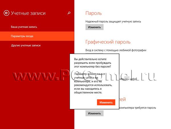 – Как отключить запрос пароля при пробуждении компьютера с установленной операционной системой Windows 8.1