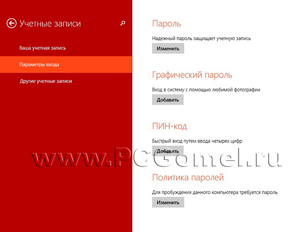 Windows 8.1 как отключить ввод пароля при пробуждении компьютера