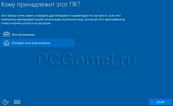 Как установить Windows 10 на компьютер