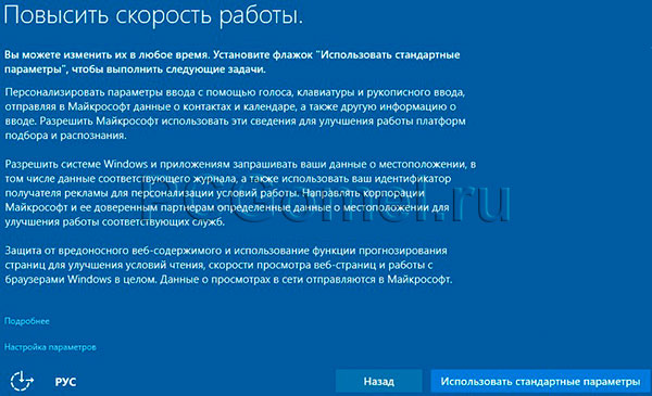 Как установить Windows 10 на ноутбук