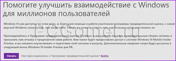 skachat_iso_windows10_1