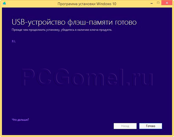 usb_flashka_windows10_11
