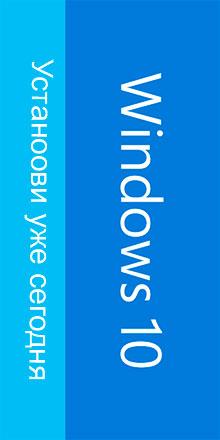 Установка Windows 10 в Гомеле