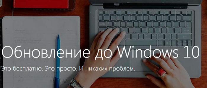 Как обновиться до Windows 10 с помощью Media Creation Tool