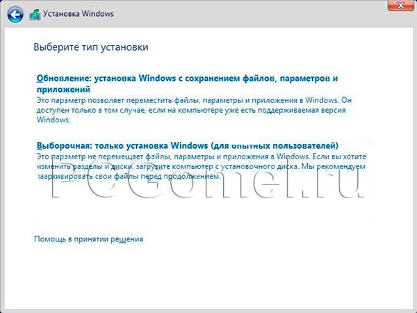 kak_ustanovit_windows10_4