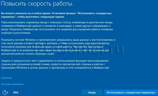 Как установить Windows 10 на ноутбук